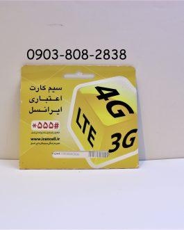 خط ایرانسل 09038082838